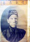 第一代吳國綿道長