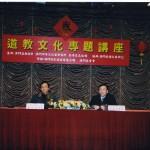 劉昭瑞教授及袁康就博士主講道教文化專題講座