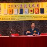 香港蓬瀛仙館行政總裁梁德華道長主講道德經專題講座