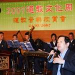 在道教音樂欣賞會中王忠人教授講解有關道教音樂常識及澳門道教音樂特點