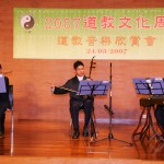 三位澳門年青演奏家--梁廸嘉、張詠華及葉項斯合奏道曲《二泉映月》