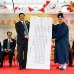 吳炳鋕會長致送紀念品予國家宗教局葉小文局長