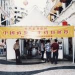 市民參觀中國道教文化資料展覽