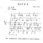 《道德經》中學生歌唱比賽曲譜