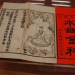 清代木刻板嶺南道教科儀藏書