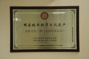 國家級非物質文化遺產名牌