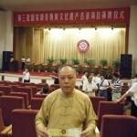 吳炳鋕會長赴京出席國家非物質文化遺產領牌儀式