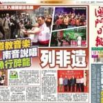 2011年6月12日澳門日報頭版