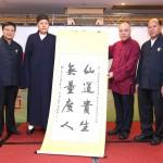 四川省道教協會向澳門道教協會致送紀念品