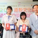 《道德經》中學生書法比賽季軍領獎