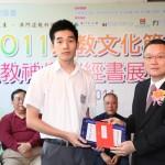 《道德經》中學生書法比賽亞軍領獎