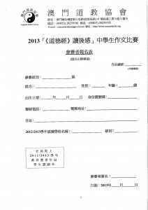 2013作文比賽參賽表