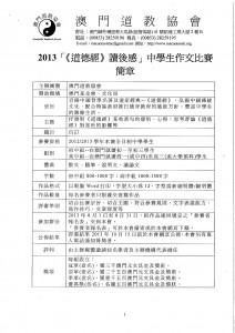 2013作文比賽章程1