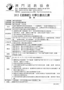 2013書法比賽章程