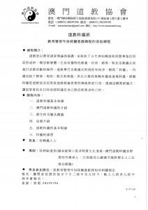 201307041805_頁面_3