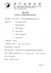 201307041805_頁面_4