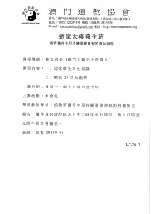 201307041805_頁面_5