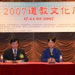 資深跨傳媒工作者黃桂林先生主持,丁常雲副會長主講道教專題講座
