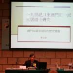 澳門道教科儀音樂研討會中香港中文大學文化及宗教研究系主任黎志添教授主講
