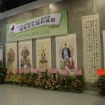 道教文化資料展覽