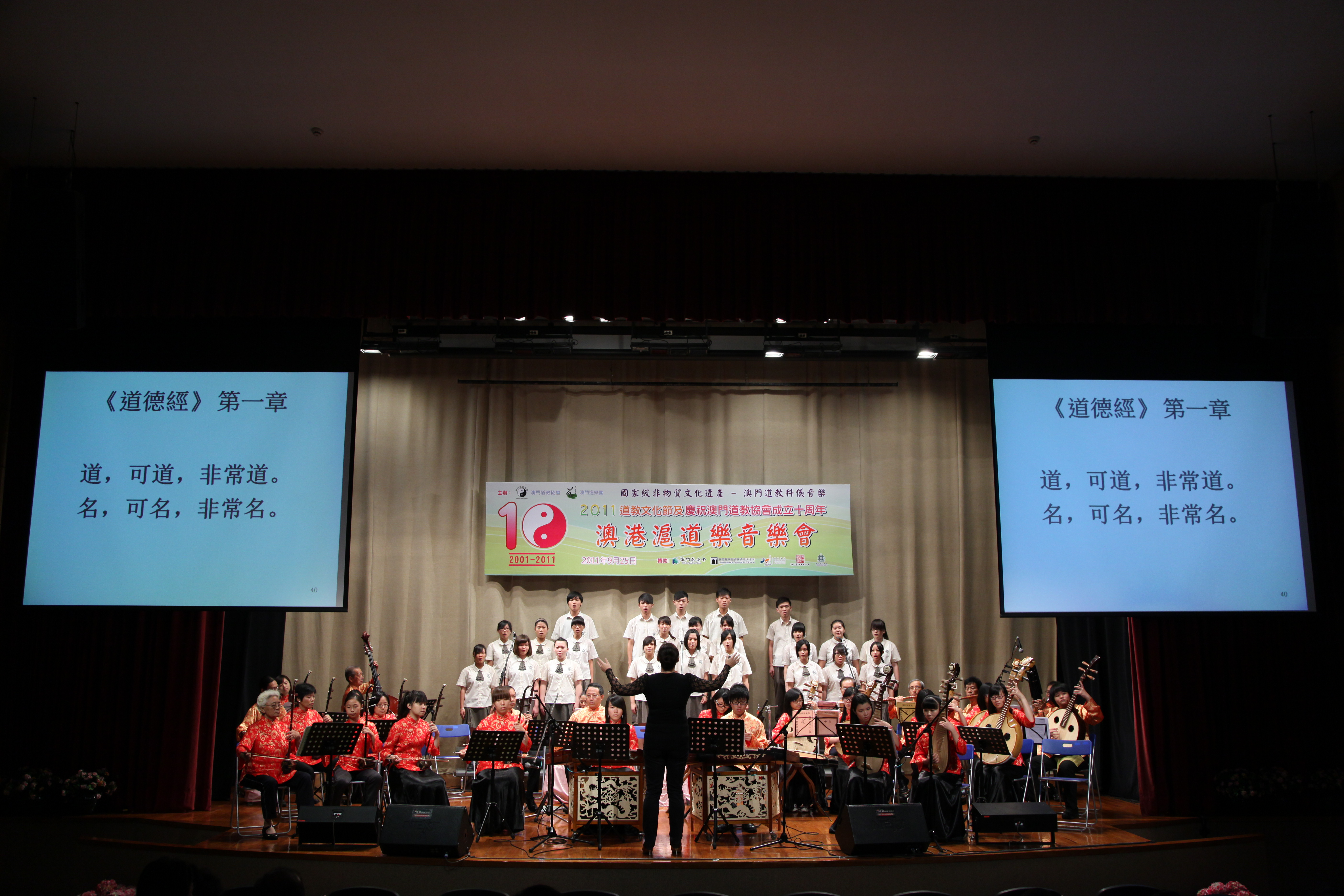2011道教文化節