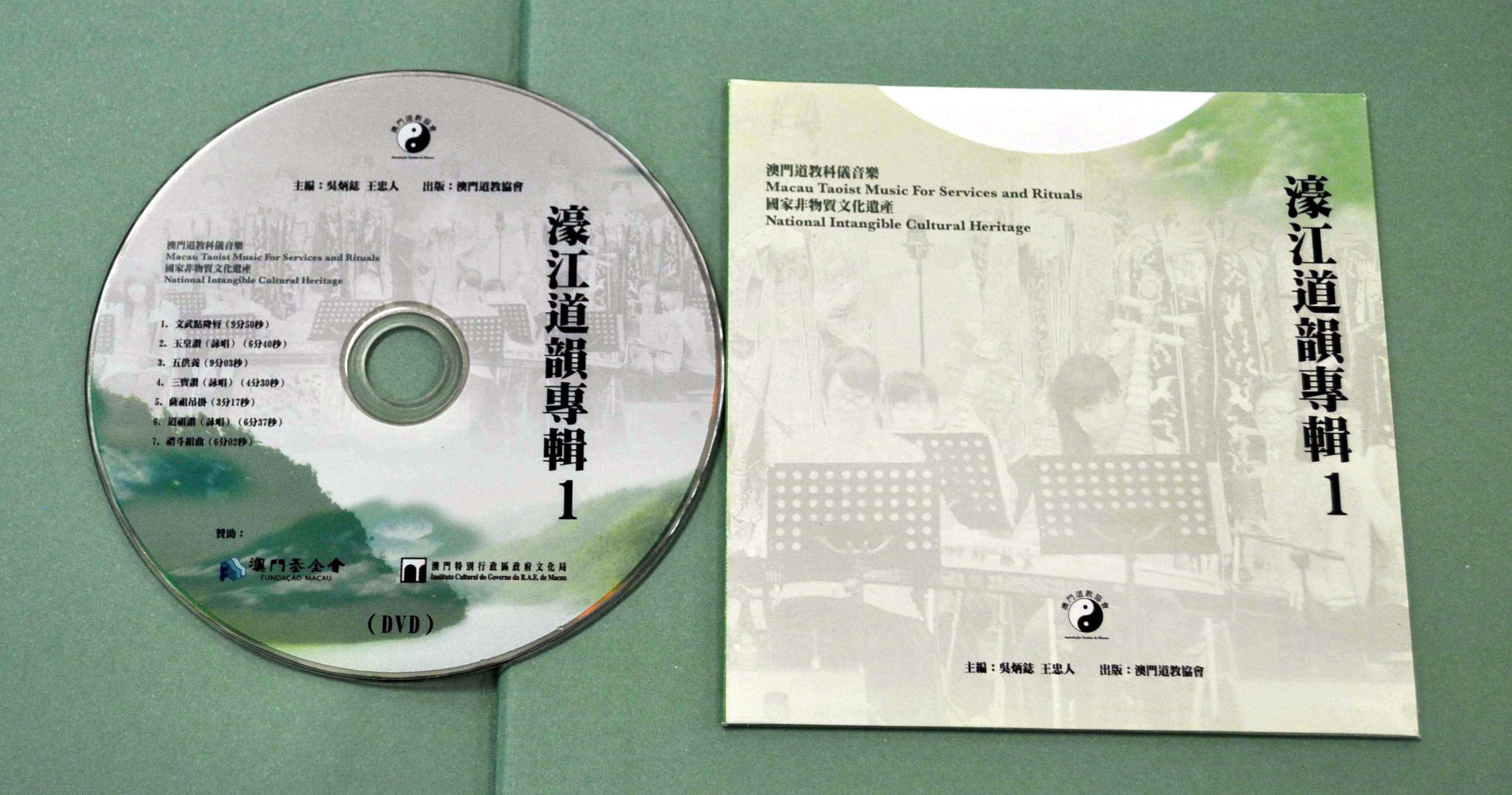 《濠江道韻DVD專輯(1)》