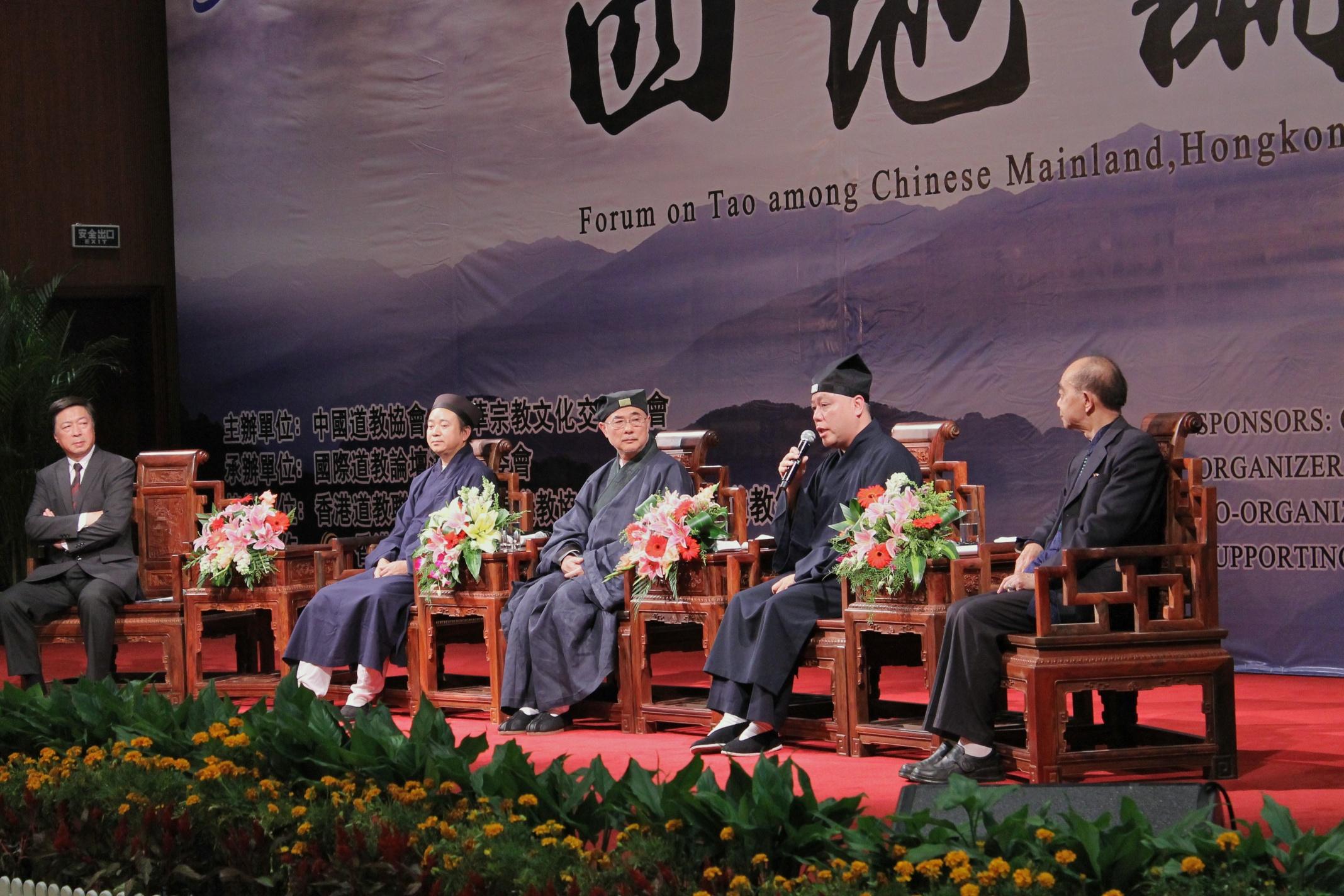 國際道教論壇