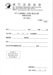 2013書法比賽報名表