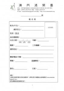 16mc報名表